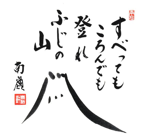 ふじの山.jpg