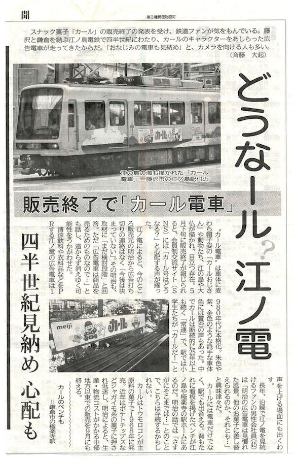 カール新聞.jpg
