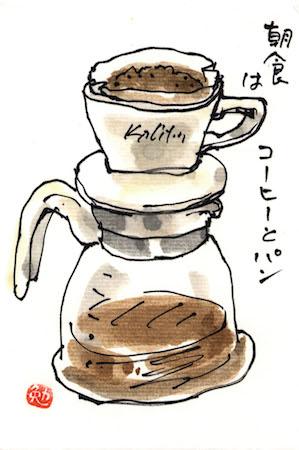 コーヒー沸かし修正.jpg