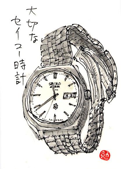 セイコー腕時計.jpg