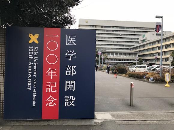 慶應病院.jpg