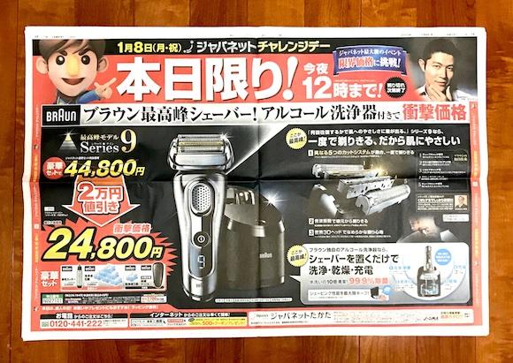 新聞広告1.jpg