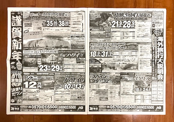 新聞広告2.jpg
