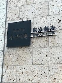 東京蕎麦.jpg