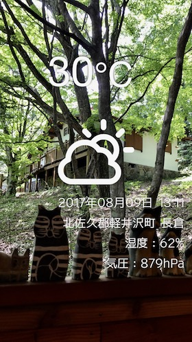 気温2.jpg