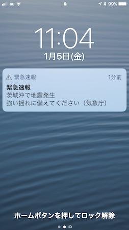 緊急速報.jpg