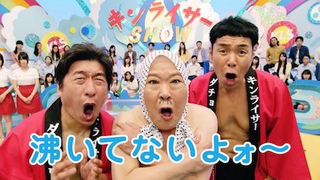 キンライサー テレビCM「ダチョウ俱楽部.jpg
