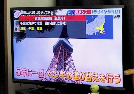 地震警報.jpg