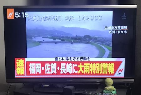 大雨特別警報.jpg