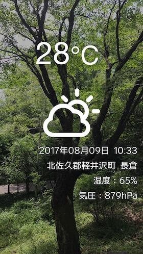 気温1.JPG
