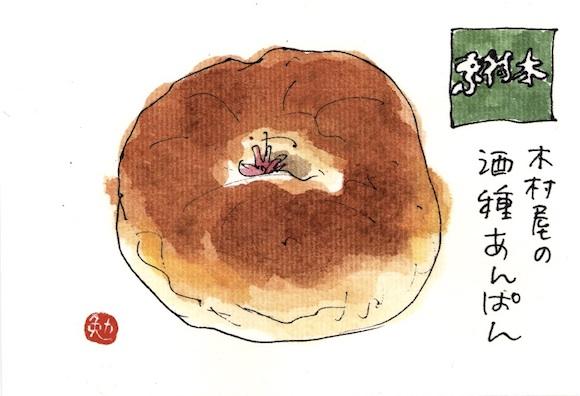 酒種あんぱん.jpg